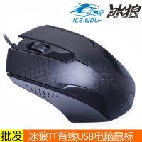 冰狼TT有线USB鼠标 台式机笔记本通用 光电鼠标 黑色电脑鼠标批发