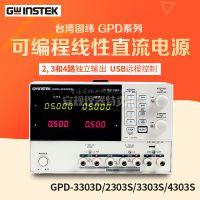 30V 3A固纬GPD-2303S 3303S 4303S 3303D多路可编程直流稳压电源