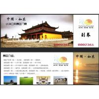 襄阳旅游景点门票设计制作 按需定制门票厂家选双丰有惊喜