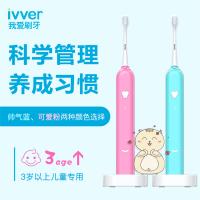 ivver儿童体感电动牙刷杜邦软毛超声波幼儿牙刷3岁以上宝宝保护牙齿
