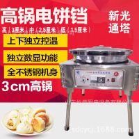 北京新光通塔YCD-30B型自动恒温电热铛烤饼炉电饼铛烙饼机商用