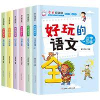 好玩的语文全6册 中国汉字故事3-4-6年级小学生国学课外阅读书籍