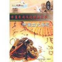正版华夏民间文化经典传承中国四大名砚2DVD光盘碟片