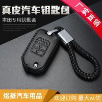 厂家直销 汽车用品 本田牛皮手缝钥匙包 凌派专用汽车钥匙包