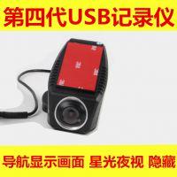高清夜视超广角迷你行车记录仪1080P接DVD汽车导航仪显示器不含卡