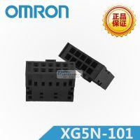 XG5N-101 散线压着插座 欧姆龙/OMRON原装正品 千洲
