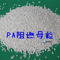 海翔塑业 PA66、PA6阻燃母料 尼龙加纤阻燃厂家