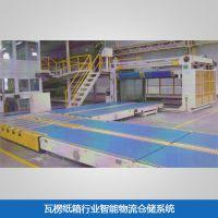 瓦楞纸箱行业智能化物流仓储系统 智能自动化立体仓储系统 可定制