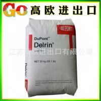 POM/美国杜邦/500AF POM加铁氟龙 加20%PTFE 超高耐磨 自润滑