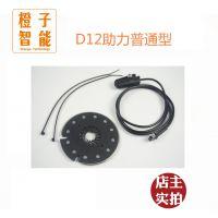 自行车改装助力车专用测速传感/D12磁点助力普通型/双霍尔感应