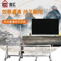 首汇3D墙体彩绘机自动高清大型户外广告立体喷绘机室内壁画打印机