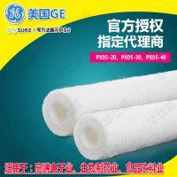 中国区区域总代理原装 美国40寸 30寸熔喷PP滤芯