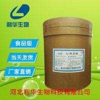 河北华阳L-胱氨酸生产厂家