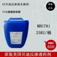 美国贝迪反渗透杀菌剂MBC781 进口GE水处理药剂RO膜专用 现货
