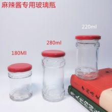 出口定制宏华玻璃瓶酱菜瓶201毫升蜂蜜瓶