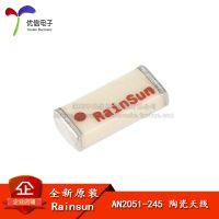原装正品 AN2051-245 2.4G全向天线 RF射频蓝牙 陶瓷贴片WIFI内置
