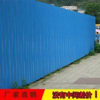 阳江 安全彩钢板围挡/H1900mm*L910mm