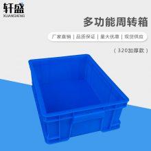 轩盛 320加厚款周转箱 塑料加厚320周转箱中转筐物流运输周转箱塑胶箱蔬菜箱水果箱