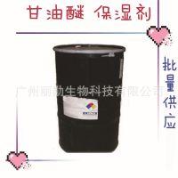 批发供应美国Liponic EG-1 PEG-26甘油醚 保湿剂 湿剂和润滑