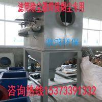 沧州地区供应等离子切割烟尘净化器滤筒除尘设备车间焊接烟尘