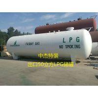 中杰特装5-200立方LPG储罐生产厂家 液化石油气储罐可定制尺寸设计制造