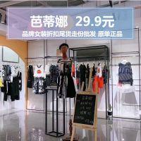芭蒂娜 夏装 品牌女装尾货批发市场哪里有?广州女装批发尾货 芭蒂娜