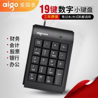 Aigo/爱国者 数字19键 财务会计办公超市收银机USB外接迷你小键盘