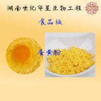 厂家直销 低价供应新鲜鸡蛋黄粉营养剂 含量99%