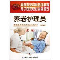 正版批发养老护理员初级国家职业资格技能鉴定培训考试教材