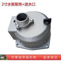 2寸3寸水泵泵壳带进水口168F汽油机连体两寸自吸泵抽水机铝罩配件