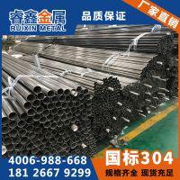 广西南宁304不锈钢焊接管建筑钢管供应 304不锈钢圆管19*0.9mm批发