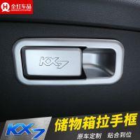 专用于起亚KX7副驾驶储物箱拉手装饰框 起亚KX7改装专用 内置亮贴