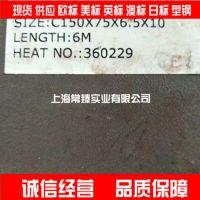 斜腿日标槽钢150*75*6.5/9上海现货供应 Q235日标槽钢15#货源充足