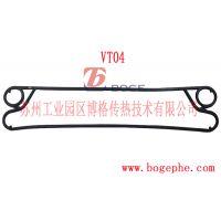 厂家直供 GEA VT04板式换热器/基伊埃VT04板式换热器胶垫、板片