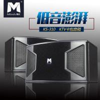 厂家直销KS310专业KTV音箱/10寸卡包音箱/舞台演出音响/会议音箱