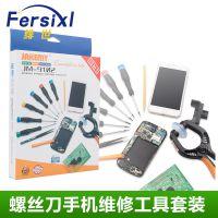 杰科美JM-9102 13合1 螺丝刀手机维修工具套装 苹果三星数码拆机