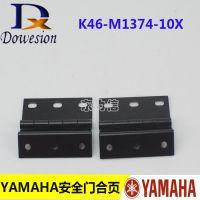 YAMAHA贴片机安全门合页折叠式 黑色通用K46-M1374-10X YV100X YS12