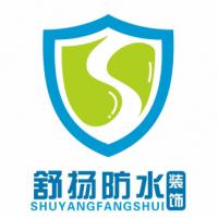江苏舒扬建筑装饰防水工程有限公司
