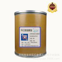 现货环己胺盐酸盐环保助焊剂焊锡丝工业用助剂【CAS:4998-76-9】
