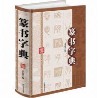 正版 篆书字典精装//中国书法大全中国篆书大字典毛笔书法入门