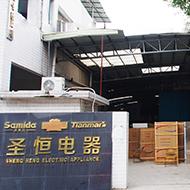 广州圣恒家用电器有限公司