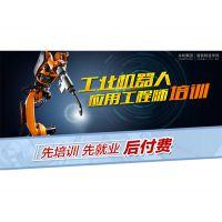 工业机器人培训机构-合肥永屹智能制造学校-合肥工业机器人培训