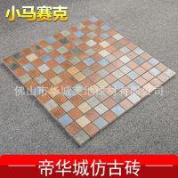 帝华城300×300仿古砖别墅外墙砖小马赛克瓷砖ceramic tiles