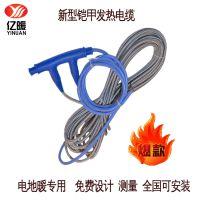 厂家直供 电地暖铠装发热电缆 家装养殖 大棚高端发热线金属屏蔽层更耐用