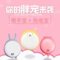 一件代发胖宠暖手宝充电宝迷你可爱创意暖宝宝usb充电随身小充电