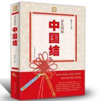 彩色图解中国结编织教程书大全 中国结制作方法手工diy编织 饰品