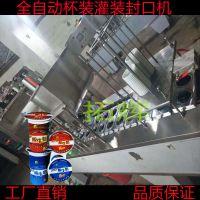 拓辉全自动八宝粥类灌装封杯机 全自动饮料牛奶豆浆乳酸奶灌装封口机