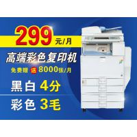 珠海办公设备租赁5501高速复印机租赁打印机出租理光多功能一体机打印复印扫描售后维修服务3501