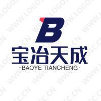宝冶天成(北京)科贸有限公司