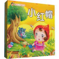 山东新海彩印批量印刷定儿童读物儿童睡前故事书学生课外书籍